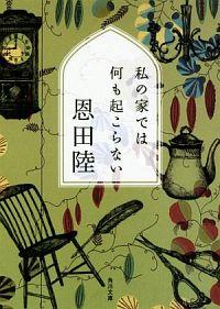 書籍『私の家では何も起こらない』表紙