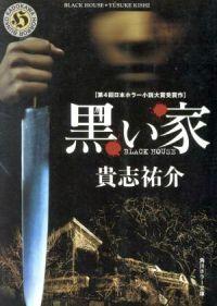 書籍『黒い家』表紙
