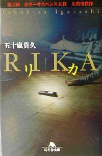書籍『リカ』表紙