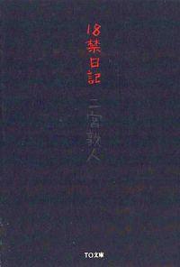 書籍『18禁日記』表紙