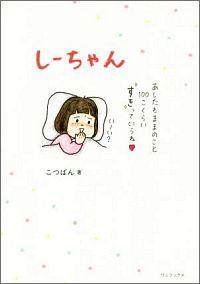 コミックエッセイ『しーちゃん』表紙