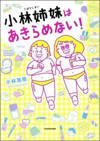 コミックエッセイ『小林姉妹はあきらめない!』表紙