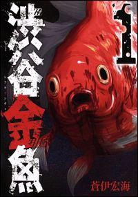 『渋谷金魚』表紙