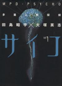 『多重人格探偵サイコ』表紙