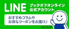 ブックオフオンラインLINE公式アカウント