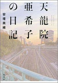 書籍『天龍院亜希子の日記』表紙