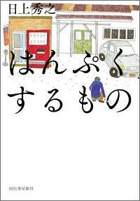 書籍『はんぷくするもの』表紙