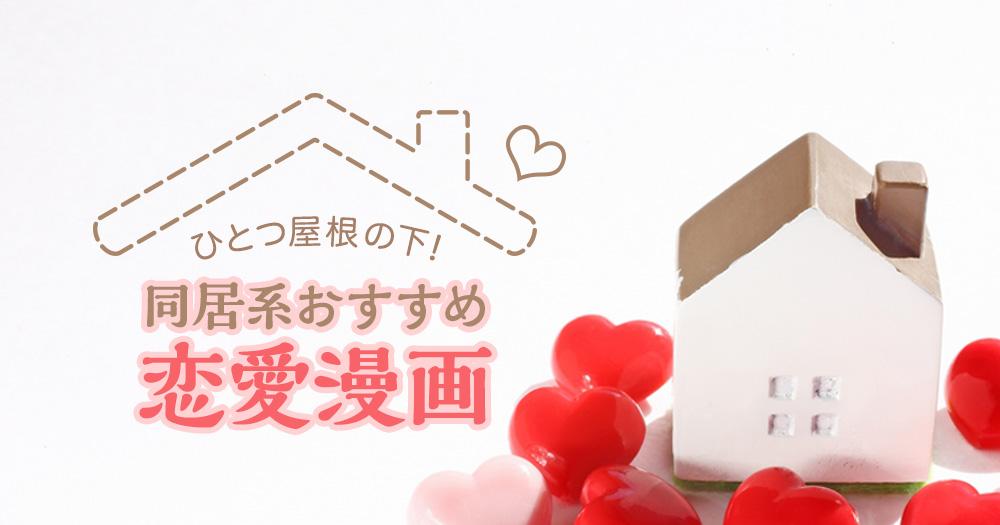 同居・共同生活系おすすめ恋愛漫画