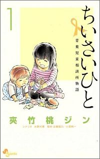 漫画『小さい人 青葉児童相談所物語』表紙