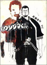 漫画『闇金ウシジマくん』表紙