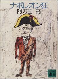 『ナポレオン狂』表紙