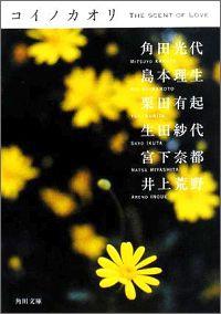 書籍『コイノカオリ』表紙