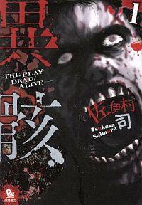 漫画『異骸-THE PLAY DEAD/ALIVE-』表紙
