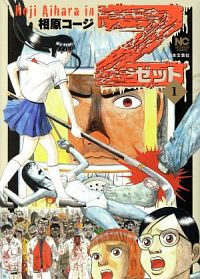 漫画『Z ~ゼット~』表紙
