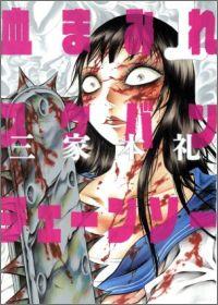 漫画『血まみれスケバン・チェーンソー』表紙