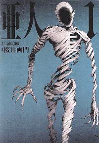 漫画『亜人』表紙