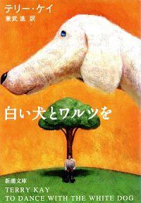 書籍『白い犬とワルツを』表紙