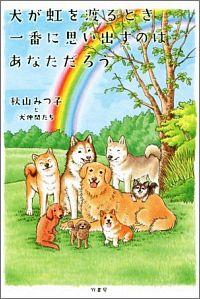 書籍『犬が虹を渡るとき一番に思い出すのはあなただろう』表紙