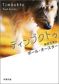 書籍『ティンブクトゥ』表紙