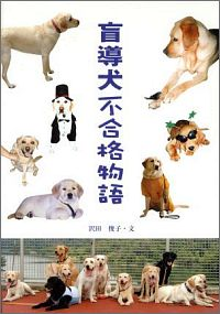 書籍『盲導犬不合格物語』表紙