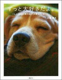 書籍『ずっと大好きだよ。』表紙