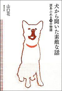 書籍『犬から聞いた素敵な話 涙あふれる14の物語』表紙