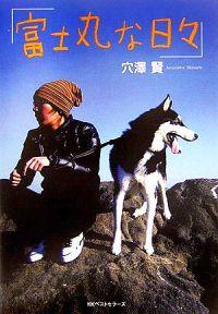 書籍『富士丸な日々』表紙