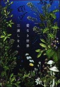 『愛なき世界』表紙