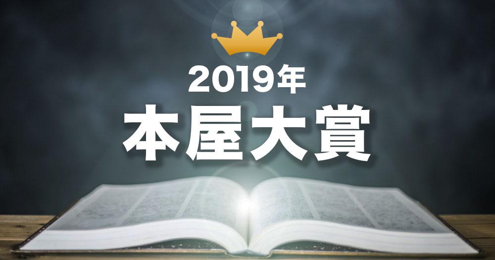 【2019年 本屋大賞】ノミネート10作品をまるごと紹介!