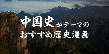 中国史がテーマのおすすめ歴史漫画 【時代別】キングダム、三国志、蒼天航路ほか
