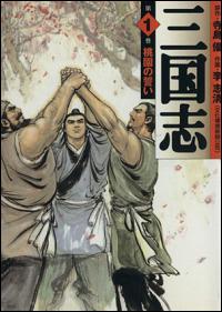 『三国志』表紙