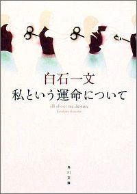 書籍『私という運命について』表紙