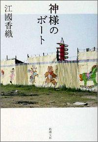 書籍『神様のボート』表紙