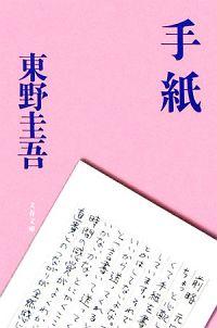 書籍『手紙』表紙