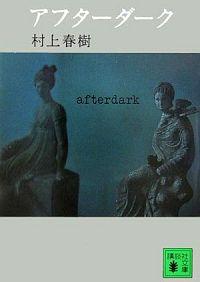 書籍『アフターダーク』表紙