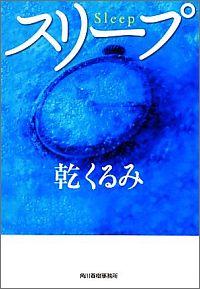 書籍『スリープ』表紙