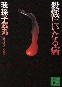 書籍『殺戮にいたる病』表紙