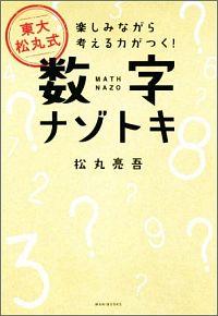 書籍『東大 松丸式 数字ナゾトキ - 楽しみながら考える力がつく! -』表紙