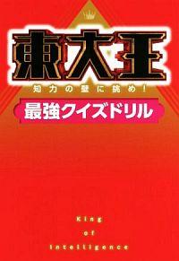 書籍『東大王 知力の壁に挑め!最恐クイズドリル』表紙