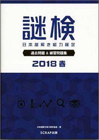 書籍『謎検 日本謎解き能力検定 過去問題&練習問題集』表紙