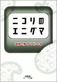 書籍『二コリのエ二グマ』表紙