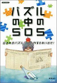 書籍『パズルの中のSOS』表紙