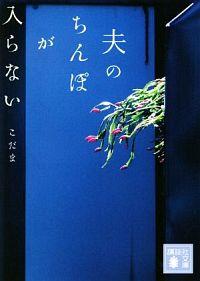 書籍『夫のちんぽが入らない』表紙