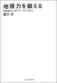 書籍『地頭力を鍛える』表紙