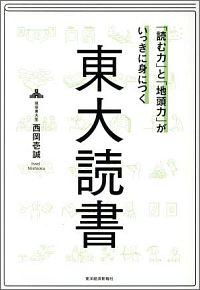 書籍『「読む力」と「地頭力」がいっきに身につく東大読書』表紙