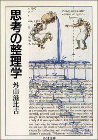 書籍『思考の整理学』表紙