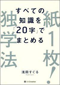 書籍『すべての知識を「20字」でまとめる 紙一枚!独学法』表紙