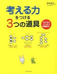 書籍『考える力をつける3つの道具』表紙
