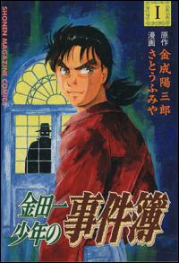『金田一少年の事件簿』表紙