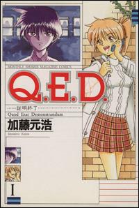 『Q.E.D.証明終了』表紙